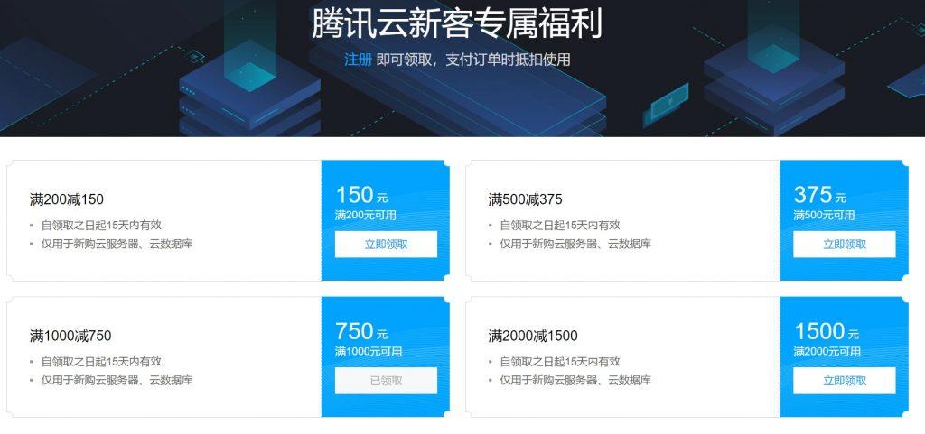 腾讯云代金券 – 新用户满200减150,满2000减1500