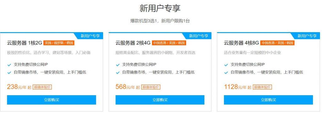 腾讯云代金券 – 海外大优惠 低至1.2折 香港 美国 俄罗斯 泰国 德国 韩国 日本