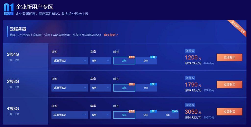 腾讯云优惠券-企业优惠券 新用户2核4G5M带宽3年仅需1200元