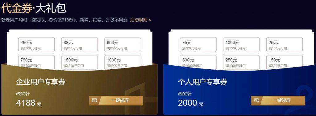 腾讯云代金券 - 618新购续费升级代金券 个人2000元 企业4188元