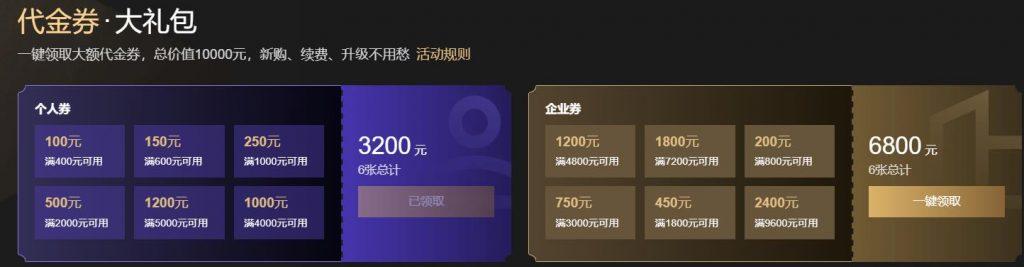 腾讯云10周年优惠券代金券 -  总额10000元