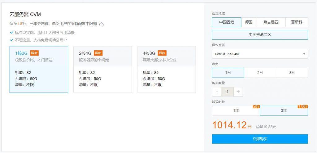 腾讯云优惠券-腾讯云香港服务器低至1.8折